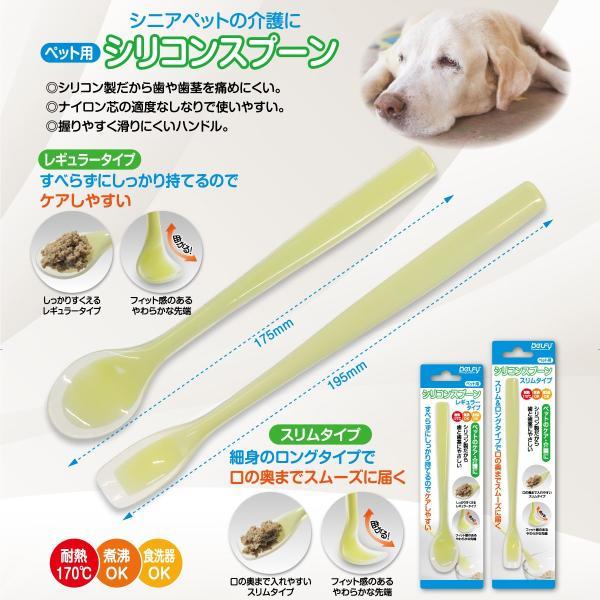 ペット用 介護用品 ペルフィー シリコン スプーン レギュラータイプ 犬用 猫用|petrry|04