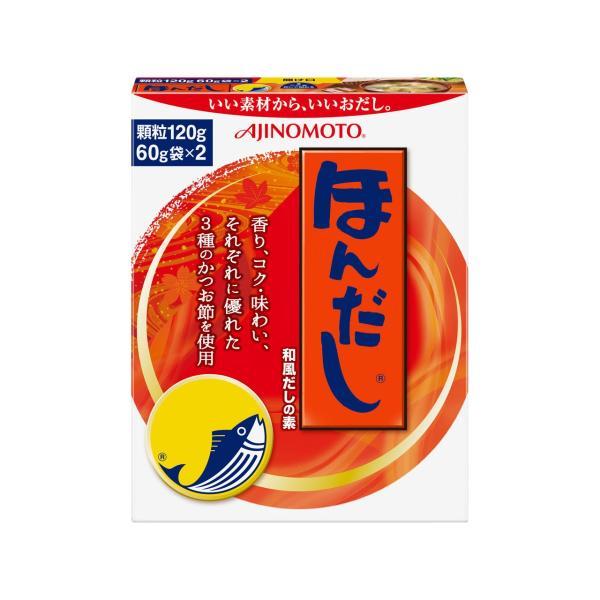 味の素 ほんだし 和風だしの素 120g(60g袋×2入り) 顆粒タイプ