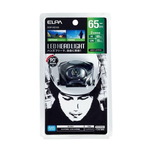ELPA 65ルーメン LEDヘッドライト DOP−HD103