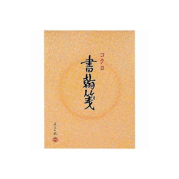 コクヨ 書翰箋 色紙判 縦罫15行 白上質紙 30枚 ヒ-31