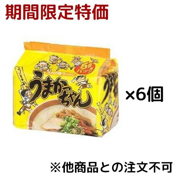 『(北海道除く)・同梱不可』ハウス食品うまかっちゃん5食入り×6個入り1ケースお買い得特価まとめ買い