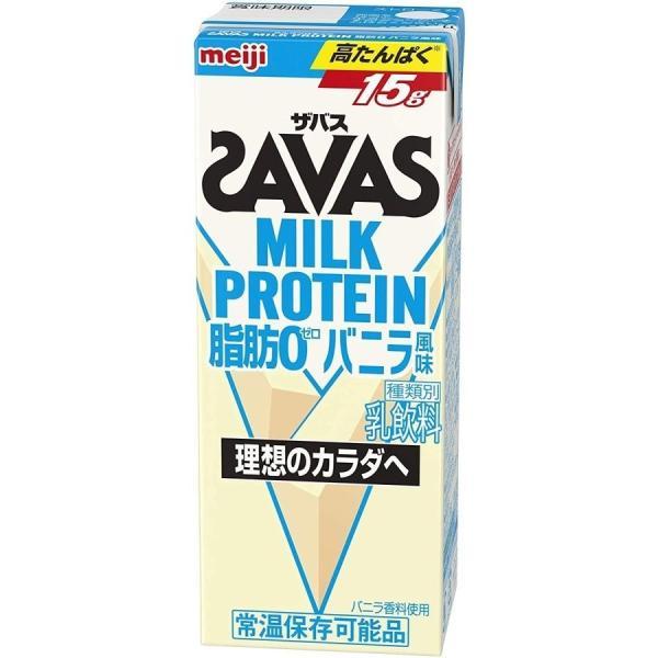 プロテイン飲料 栄養補給 たんぱく質摂取 明治 ザバス ミルクプロテイン脂肪0 バニラ風味 200ml