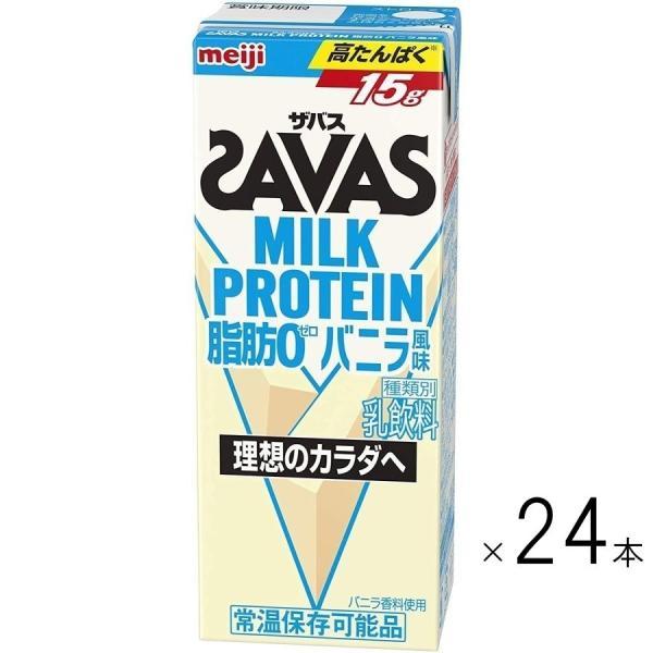 1ケース 24本入り プロテイン飲料 栄養補給 明治 ザバス ミルクプロテイン脂肪0 バニラ風味 200ml