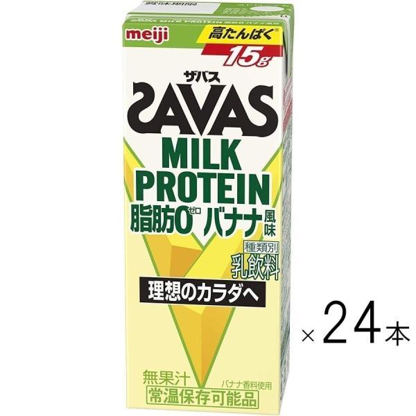 1ケース 24本入り プロテイン飲料 栄養補給 明治 ザバス ミルクプロテイン脂肪0 バナナ風味 200ml
