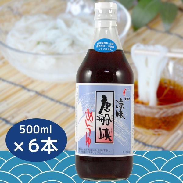 麺つゆ 美味しい麺つゆ 鹿児島 そうめん 揚げ出し豆腐 天ぷらつゆ そうめん 涼味 唐船峡めんつゆ 500ml瓶 1ケース 6本入り