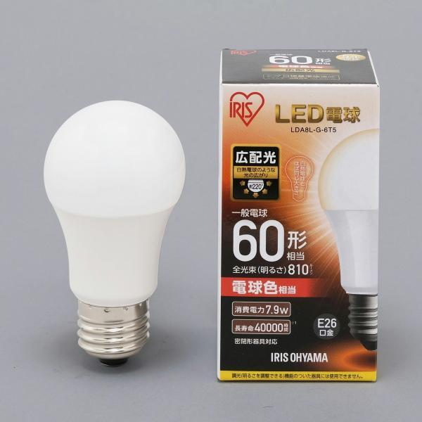 アイリスオーヤマ LED電球 E26 広配光60形 電球色 LDA8L−G−6T5|petslove