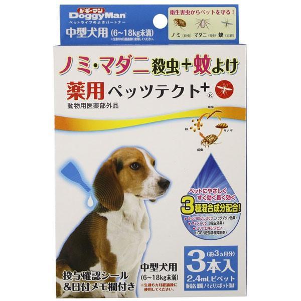 薬用ペッツテクト+ 中型犬用 3本入
