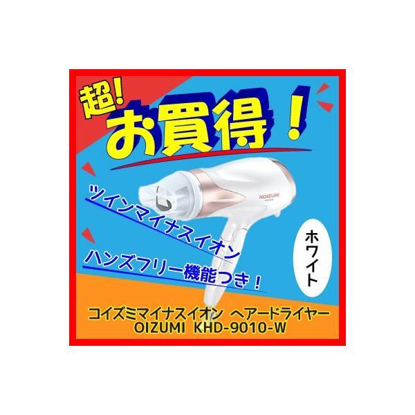 コイズミ ヘアードライヤー (ホワイト)KOIZUMI マイナスイオン KHD-9010-Wの画像