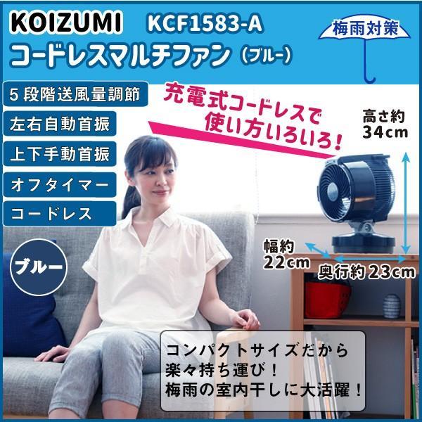 小泉 サーキュレーター KCF-1583/A ブルーの画像