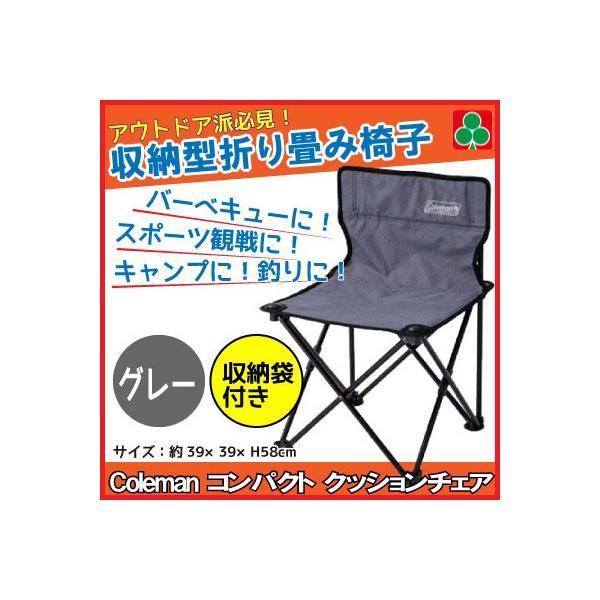 コールマン チェア Coleman 折り畳み椅子 コールマン コンパクトクッションチェア グレー 収納袋付