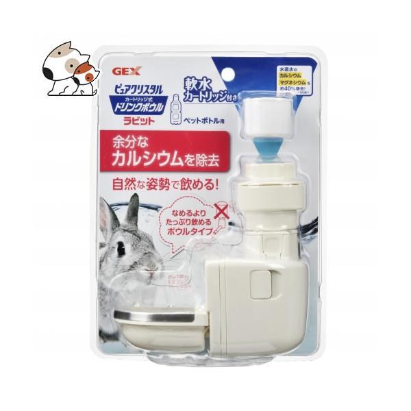 GEX ピュアクリスタル ドリンクボウル ラビット 小動物用給水器