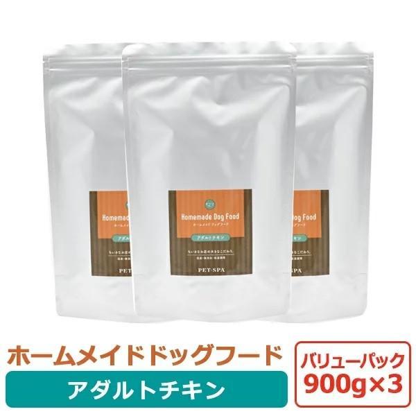 ドッグフード無添加国産こだわり食材ホームメイドドッグフードアダルトチキン900g×3袋セットバリューパック