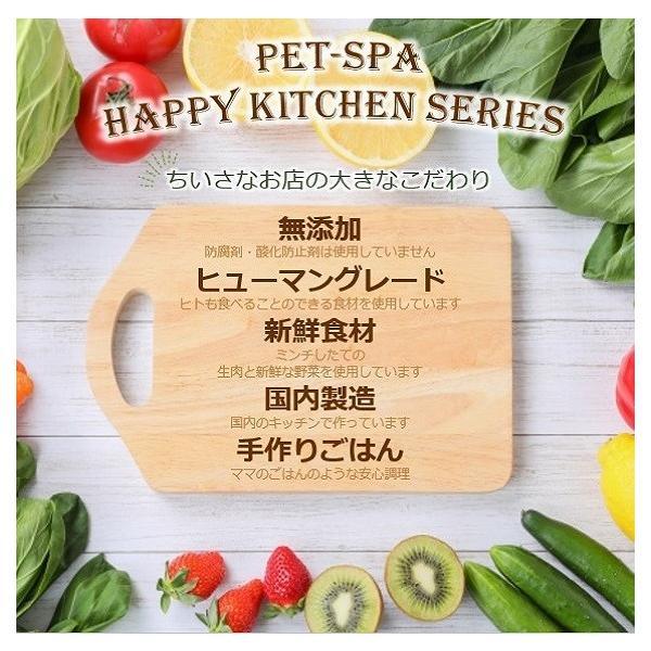 ドッグフード シニア ダイエット 国産 無添加 ホームメイドドッグフード シニア & ライト 900g × 3袋セット 小型犬 中大型犬 送料無料|petspa|04
