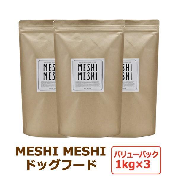 ドッグフード無添加国産こだわり食材アレルギー対応MESHIMESHIメシメシ1kg×3個バリューパック