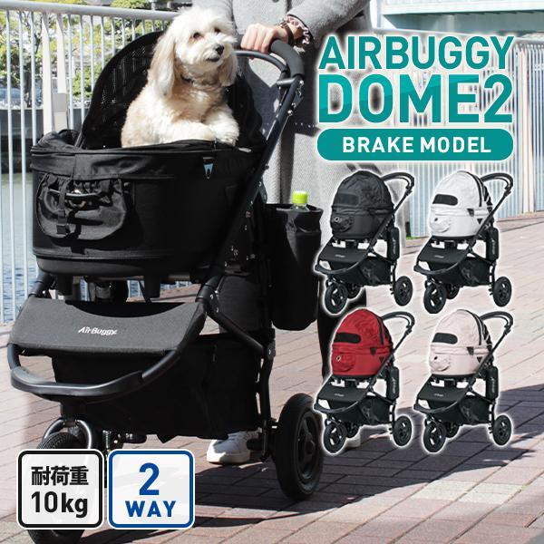 エアバギー ペット DOME2 ブレーキモデル SMサイズ  小型犬 中型犬 (〜10kg) 送料無料|petspa