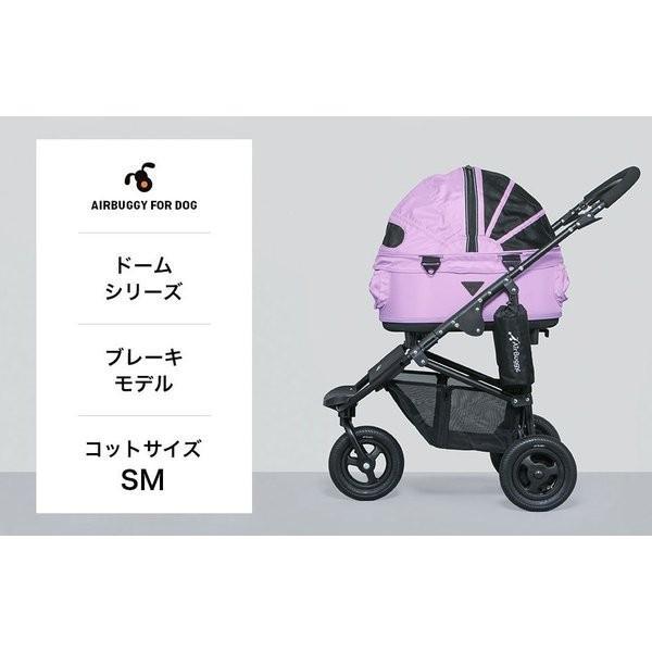 エアバギー ペット DOME2 ブレーキモデル SMサイズ  小型犬 中型犬 (〜10kg) 送料無料|petspa|04