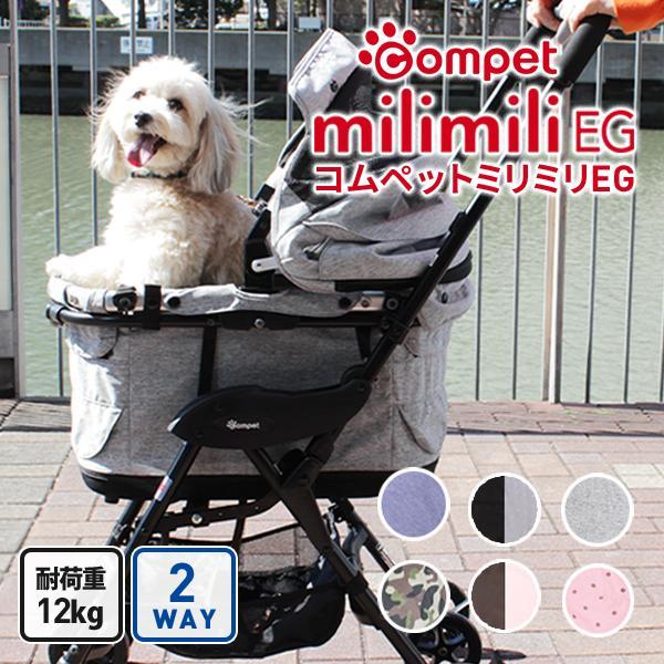 コムペット ミリミリ EG ペット カート 小型犬 (〜12kg) キャリー 取り外しタイプ