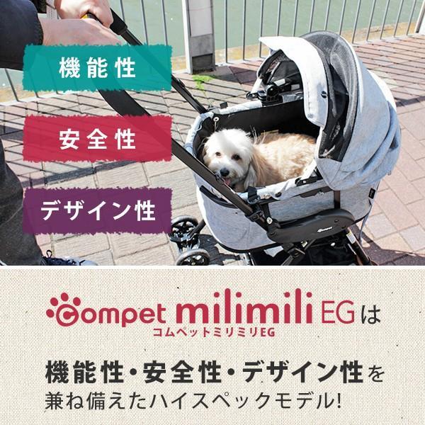 コムペット ミリミリ EG ペット カート 小型犬 (〜12kg) キャリー 取り外しタイプ 送料無料  3つの特典付き petspa 02