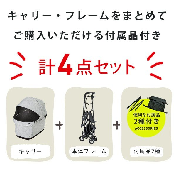 コムペット ミリミリ EG ペット カート 小型犬 (〜12kg) キャリー 取り外しタイプ 送料無料  3つの特典付き petspa 04