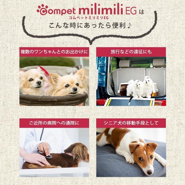 コムペット ミリミリ EG ペット カート 小型犬 (〜12kg) キャリー 取り外しタイプ 送料無料  3つの特典付き petspa 07
