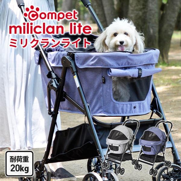 コムペット ミリクラン ライト ペット カート 小型犬 多頭 中型犬 (〜20kg) 軽量 折りたたみ 送料無料