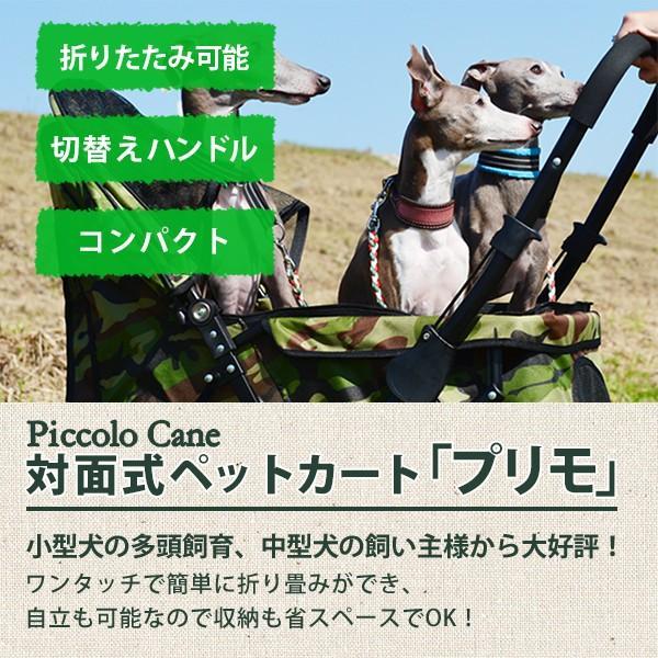 ピッコロカーネ プリモ Primo 多頭 中型犬用 (〜25kg) ペットカート 対面式  折りたたみタイプ 送料無料  3つの特典付き petspa 02