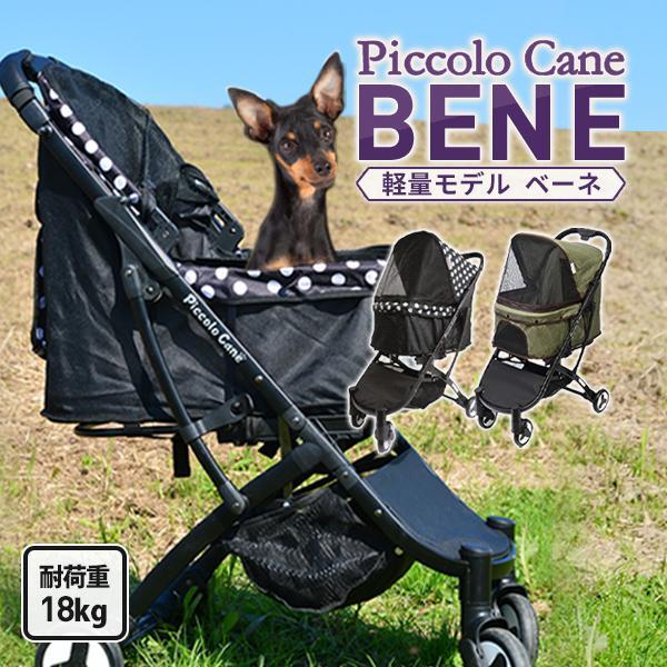 ピッコロカーネ ベーネ BENE 多頭 中型犬用 (〜18kg) ペットカート 軽量 折りたたみタイプ 送料無料