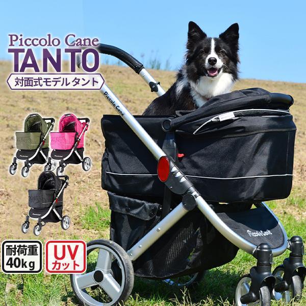 ピッコロカーネ タント TANTO 多頭 中大型犬用 (〜30kg) ペットカート キャリー取り外しタイプ 送料無料  3つの特典付き|petspa