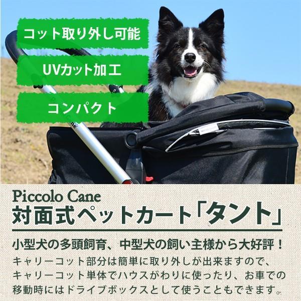 ピッコロカーネ タント TANTO 多頭 中大型犬用 (〜30kg) ペットカート キャリー取り外しタイプ 送料無料  3つの特典付き|petspa|02