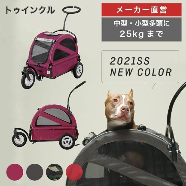 エアバギー ペット 中型犬 多頭 大型犬用 キューブシリーズ トゥインクル (〜25kg)送料無料 petspa