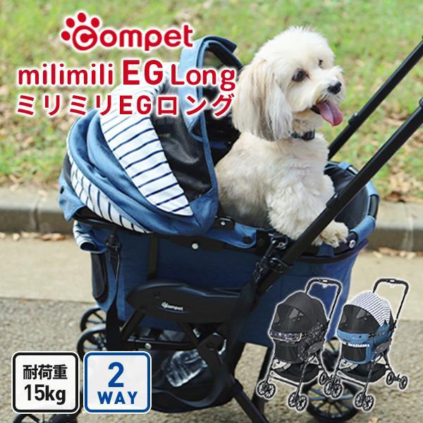 コムペット ミリミリ EG ロング ペット カート 中小型犬 多頭(〜15kg)キャリー取り外しタイプ 4輪 送料無料