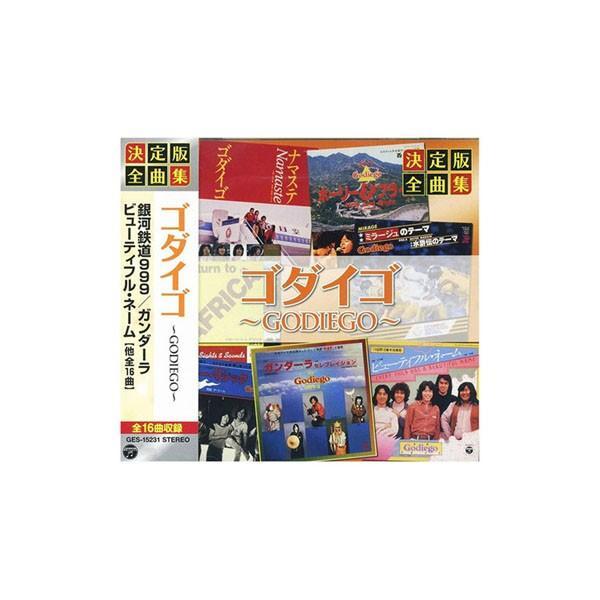 CD ゴダイゴ GES-15231|petstore