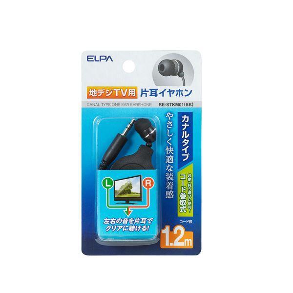 (業務用セット) ELPA 地デジTV用片耳イヤホン ブラック 1.2m カナル型 コード巻取り式 RE-STKM01(BK) 〔×20セット〕