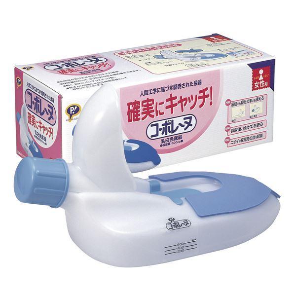 ピップ 尿器 コ・ボレーヌ (2)女性用 S141