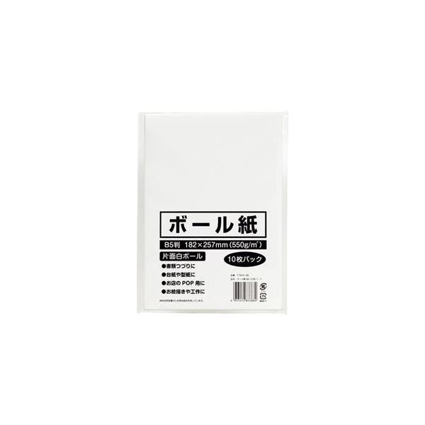 (まとめ) 今村紙工 ボール紙 B5 TTM10-B5 1パック(10枚) 〔×50セット〕