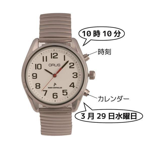 GRUS(グルス) 音声時計 ボイス電波 トーキングウォッチ 伸縮ベルト GRS003-01