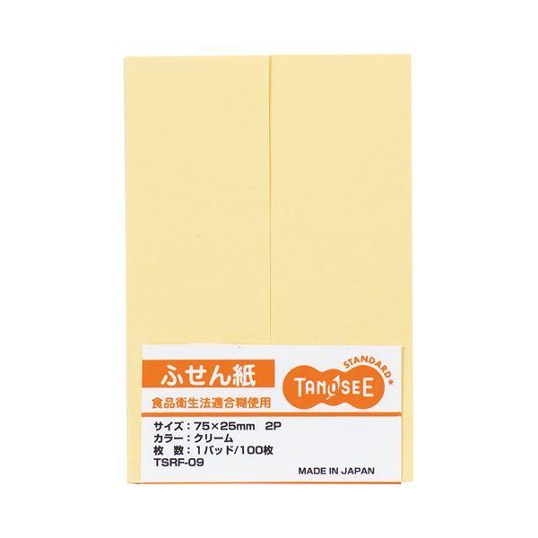 (まとめ) TANOSEE ふせん 75×25mmクリーム 1セット(20冊:2冊×10パック) 〔×5セット〕