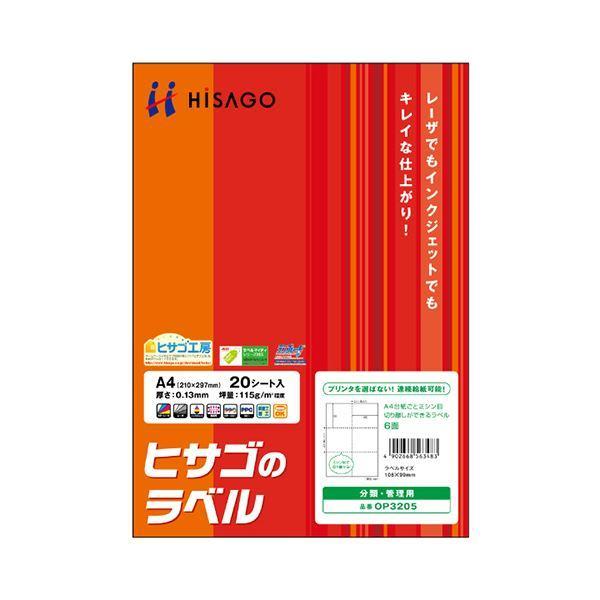 ヒサゴ A4台紙ごとミシン目切り離しができるラベル 6面 105×99mm ミシン目入 OP3205 1冊(20シート) 〔×10セット〕