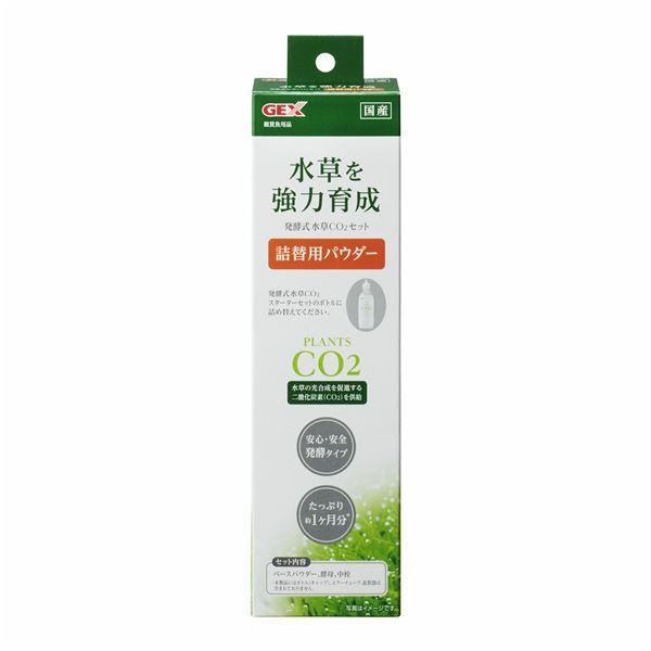 (まとめ)発酵式水草CO2セット 詰替用パウダー〔×4セット〕