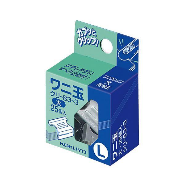 (まとめ)コクヨ ワニ玉 大 クリ-83-3 1セット(250個:25個×10パック)〔×2セット〕