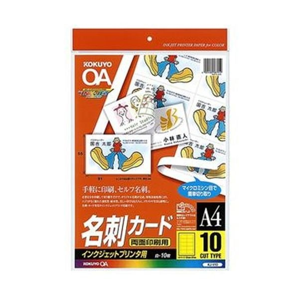 (まとめ)コクヨ インクジェットプリンタ用名刺カード(両面印刷用)両面マット紙 A4 10面 KJ-V10 1冊(10シート)〔×20セット〕