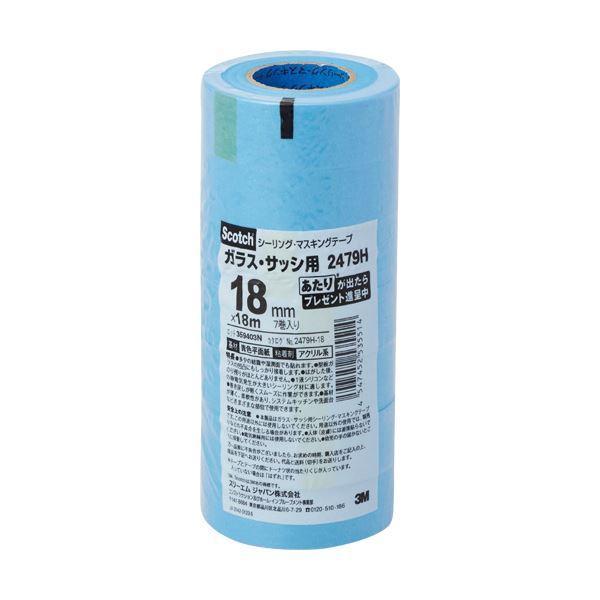 (まとめ)3M スコッチシーリング・マスキングテープ(ガラス・サッシ用) 18mm×18m 2479H-18 1パック(7巻) 〔×5セット〕