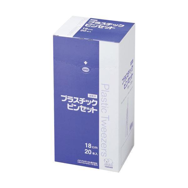 (まとめ)ハクゾウメディカル プラスチックピンセット 2700011 1箱(20本) 〔×3セット〕