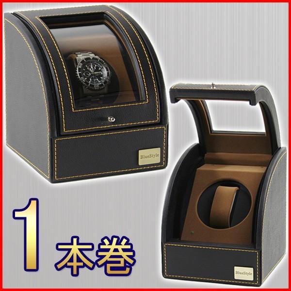 ワインディングマシーン 1本 マブチモーター ワインダー 自動巻き上げ機 腕時計 ウォッチワインダー 自動巻き 時計 ワインディングマシン 黒 1本巻 マブチ 人気 petstore