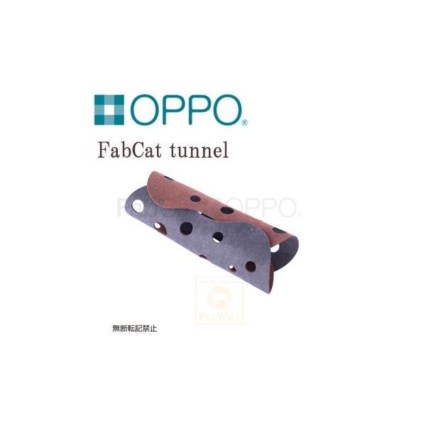 OPPO FabCat Tunnel(ファブキャットトンネル)