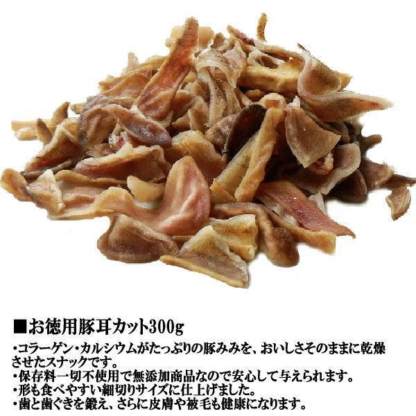 【ネコポス便対応】お徳用豚耳カット300g 送料260円 petyafuupro 02