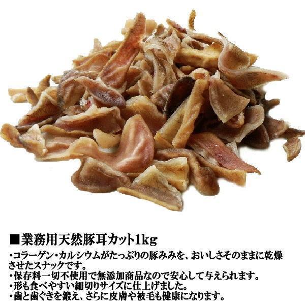 業務用天然豚耳カット1kg 国産 無添加 無着色 犬用|petyafuupro|02