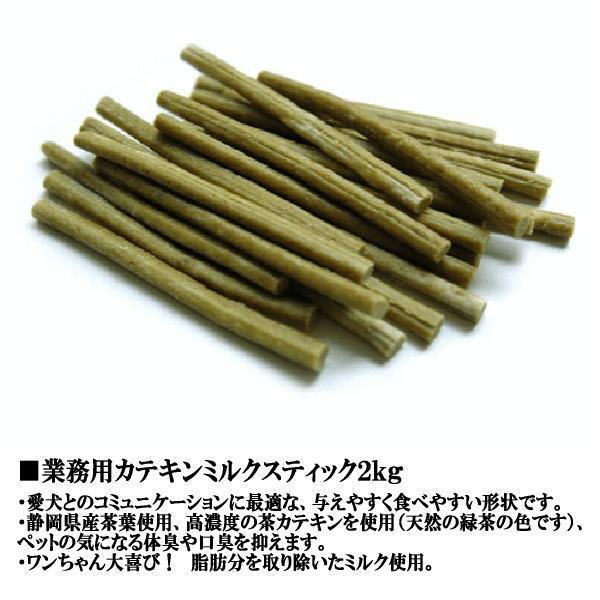 業務用カテキンミルクスティック2kg|petyafuupro|02