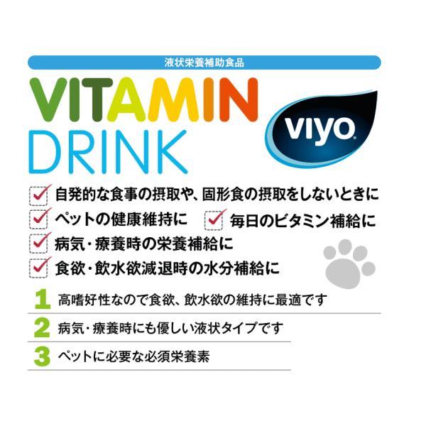 ビオ ビタミンドリンク 犬用 30ml×5P 【viyo】|petyafuupro|03