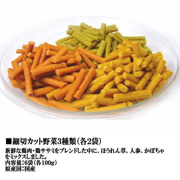 【送料無料】国産野菜カット6点セット 犬用|petyafuupro|02